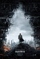 Star Trek Into Darkness - Ukrainian Movie Poster (xs thumbnail)