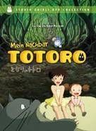 Tonari no Totoro - German Movie Poster (xs thumbnail)