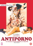 Anchiporuno - British Movie Cover (xs thumbnail)
