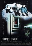 Saam gaang - Japanese Movie Poster (xs thumbnail)