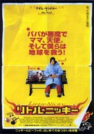 Little Nicky - Japanese Movie Poster (xs thumbnail)
