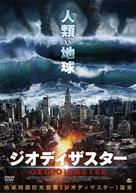 Geo-Disaster - Japanese Movie Cover (xs thumbnail)