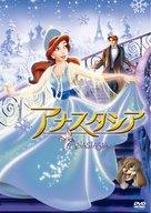 Anastasia - Japanese DVD movie cover (xs thumbnail)