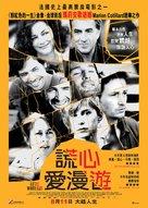 Les petits mouchoirs - Hong Kong Movie Poster (xs thumbnail)