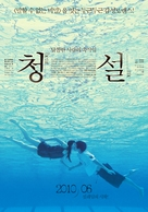 Ting shuo - South Korean Movie Poster (xs thumbnail)