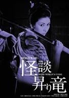 Kaidan nobori ryu - Movie Poster (xs thumbnail)