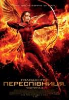 The Hunger Games: Mockingjay - Part 2 - Ukrainian Movie Poster (xs thumbnail)