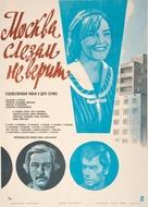Moskva slezam ne verit - Russian Movie Poster (xs thumbnail)