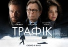 Crisis - Ukrainian Movie Poster (xs thumbnail)