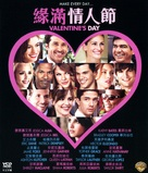 Valentine's Day - Hong Kong Movie Cover (xs thumbnail)