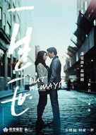 But Always - Hong Kong Movie Poster (xs thumbnail)