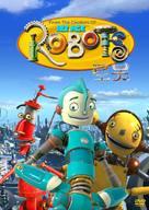 Robots - South Korean DVD movie cover (xs thumbnail)