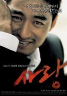 Sa-rang - South Korean Movie Poster (xs thumbnail)