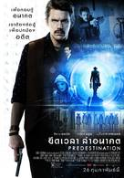 Predestination - Thai Movie Poster (xs thumbnail)