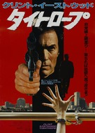 Tightrope - Japanese Movie Poster (xs thumbnail)