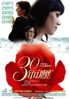 Das Fräulein - Taiwanese Movie Poster (xs thumbnail)