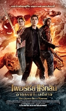 Percy Jackson: Sea of Monsters - Thai Movie Poster (xs thumbnail)