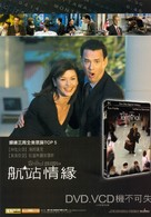 The Terminal - Taiwanese Movie Cover (xs thumbnail)