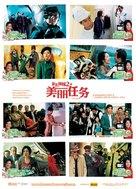 San chat bye mooi 2 - Chinese Movie Poster (xs thumbnail)