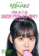 """Cheongchunsidae"" - South Korean Movie Poster (xs thumbnail)"