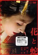 Hana to hebi - Japanese DVD cover (xs thumbnail)