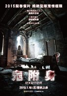 Backmask - Taiwanese Movie Poster (xs thumbnail)