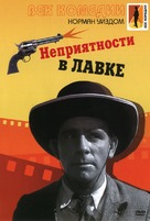 Trouble in Store - Russian DVD cover (xs thumbnail)