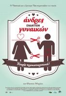 Maschi contro femmine - Greek Movie Poster (xs thumbnail)