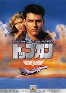 Top Gun - Japanese DVD movie cover (xs thumbnail)