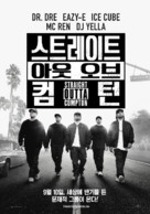 Straight Outta Compton - South Korean Movie Poster (xs thumbnail)