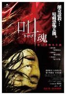 Sakebi - Taiwanese Movie Poster (xs thumbnail)