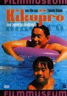 Kikujirô no natsu - Dutch DVD cover (xs thumbnail)