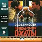 Osobennosti natsionalnoy okhoty - Russian Movie Cover (xs thumbnail)