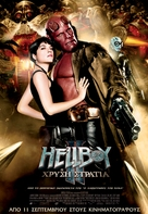 Hellboy II: The Golden Army - Greek Movie Poster (xs thumbnail)