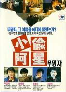 Xiao tou a xing - South Korean Movie Poster (xs thumbnail)