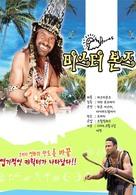 Mr. Bones - South Korean poster (xs thumbnail)