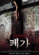 Pyega - South Korean Movie Poster (xs thumbnail)