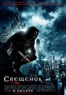 Priest - Bulgarian Movie Poster (xs thumbnail)