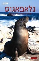 """Galápagos"" - Israeli DVD movie cover (xs thumbnail)"