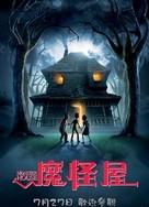 Monster House - Hong Kong Movie Poster (xs thumbnail)