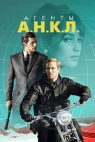 The Man from U.N.C.L.E. - Russian Movie Cover (xs thumbnail)