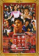 Kiraware Matsuko no isshô - Japanese Movie Poster (xs thumbnail)