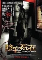 Coming Soon - Hong Kong Movie Poster (xs thumbnail)