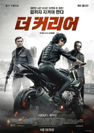 The Courier - South Korean Movie Poster (xs thumbnail)