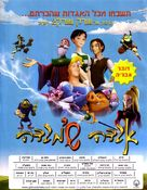 Happily N'Ever After - Israeli Movie Poster (xs thumbnail)