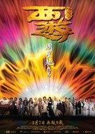 Xi You Xiang Mo Pian - Hong Kong Movie Poster (xs thumbnail)
