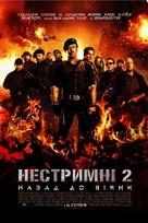 The Expendables 2 - Ukrainian Movie Poster (xs thumbnail)
