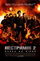 The Expendables 2 - Ukrainian Movie Poster (xs thumbnail)