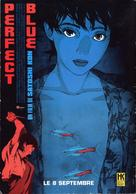 Perfect Blue - French Movie Poster (xs thumbnail)