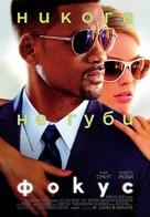 Focus - Bulgarian Movie Poster (xs thumbnail)